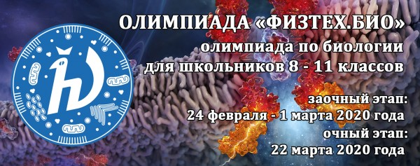 Постер Олимпиады школьников «Физтех.Био» по биологии