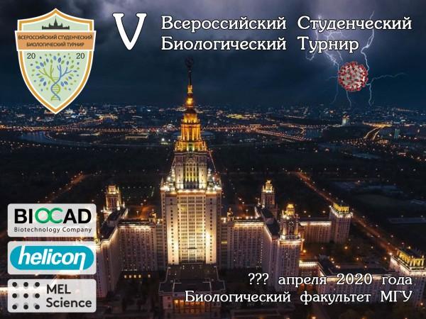 Постер Всероссийского Студенческого Биологического Турнира 2020