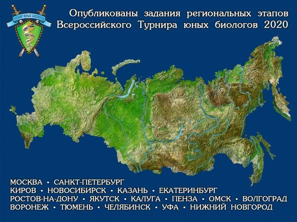 Опубликованы задания региональных этапов XIV Всероссийского Турнира юных биологов