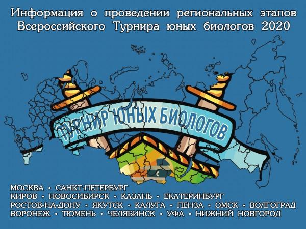 Информация о региональных этапах Всероссйиского Турнира юных биологов в 2020/21 уч. году