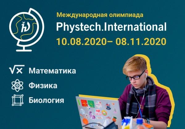 Информация о Международной олимпиаде «Phystech.International» по биологии