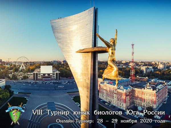 Постер Турнира юных биологов Юга России 2020 года