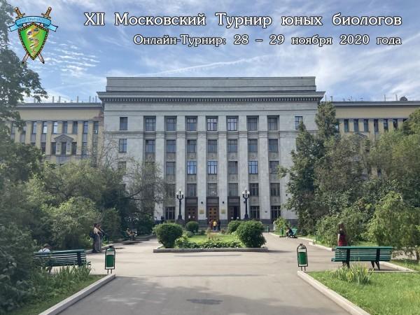 Постер Московского Турнира юных биологов 2020 года