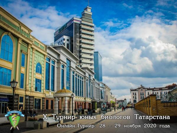 Постер Турнира юных биологов Республики Татарстан 2020 года