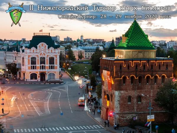 Постер Нижегородского Турнира юных биологов 2020 года