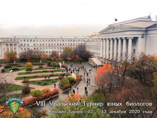 Постер Уральского Турнира юных биологов 2020 года
