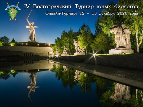 Постер Волгоградского Турнира юных биологов 2020 года