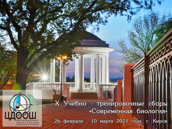 """Информация об УТС """"Современная биология"""" 2021"""