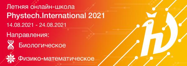 Постер Летней онлайн-школы Phystech.International 2021 по биологии