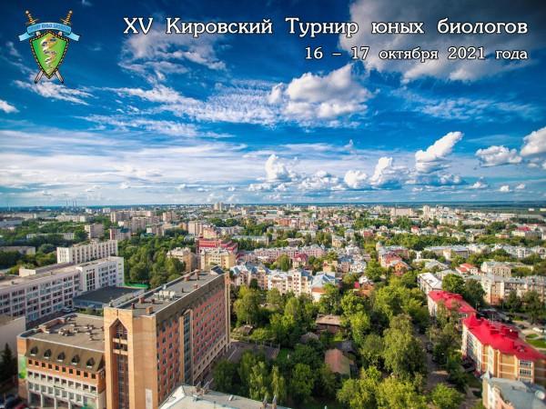 Постер Кировского Турнира юных биологов 2021 года