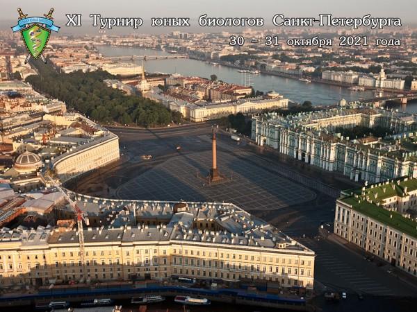 Открыта подача заявок на ТЮБ Санкт-Петербурга-2021