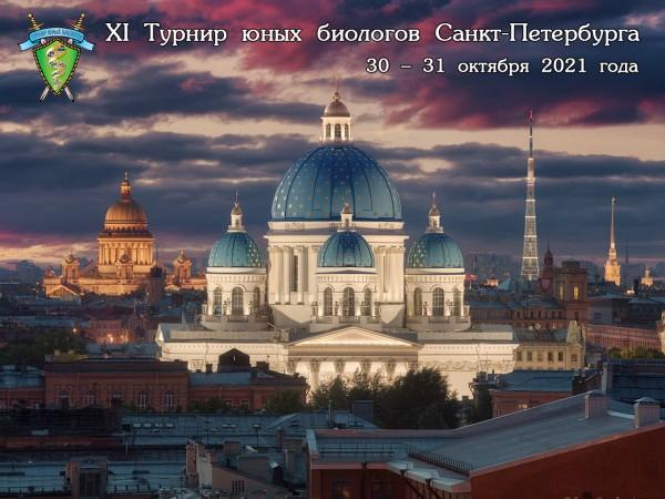 Постер Турнира юных биологов Санкт-Петербурга 2021 года