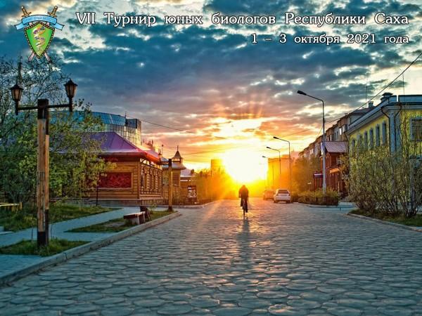 Открыта подача заявок на ТЮБ Республики Якутия-2021