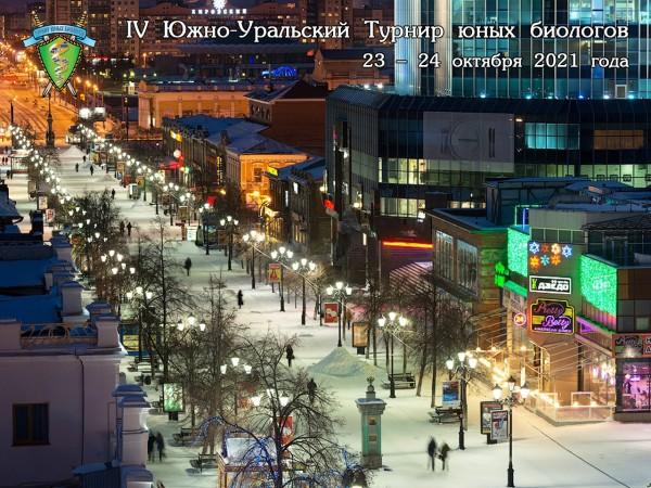 Открыта подача заявок на Южно-Уральский ТЮБ-2021