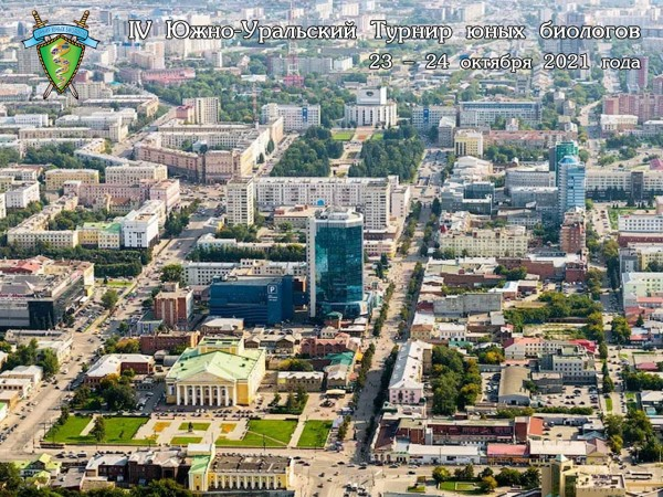 Постер Южно-Уральского Турнира юных биологов 2021 года