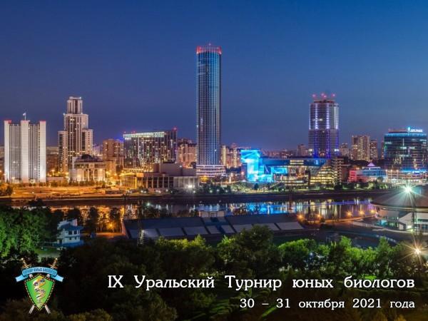 Открыта подача заявок на ТЮБ Юга России-2021