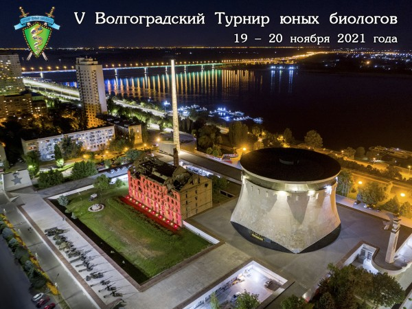 Открыта подача заявок на Волгоградский ТЮБ-2021