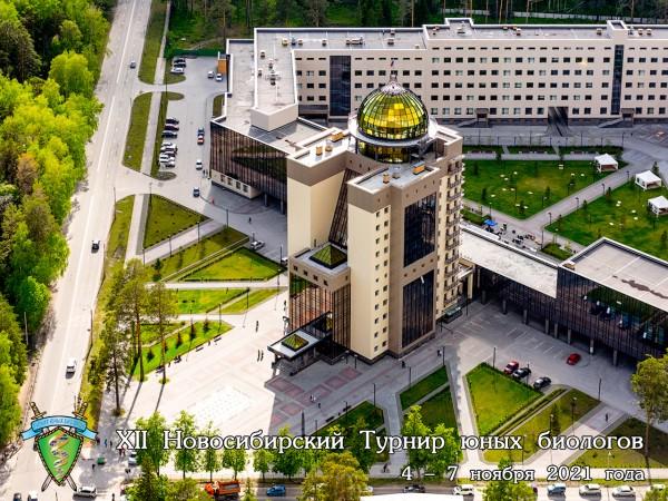Открыта подача заявок на Новосибирский ТЮБ-2021