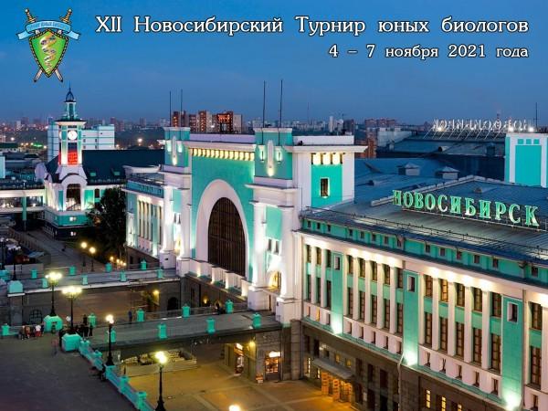Постер Новосибирского Турнира юных биологов 2021 года