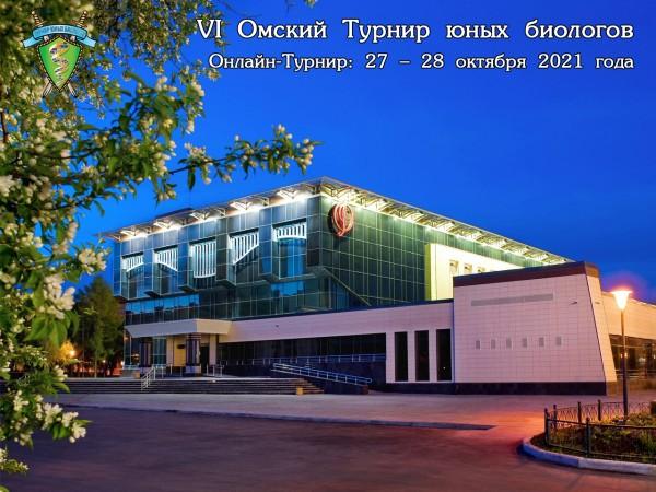 Открыта подача заявок на Омский ТЮБ-2021