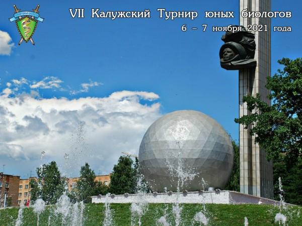 Постер Калужского Турнира юных биологов 2021 года