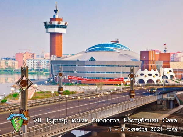 Постер Турнира юных биологов Республики Якутия 2021 года