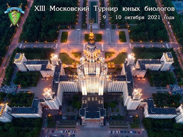 Постер Московского Турнира юных биологов 2021 года
