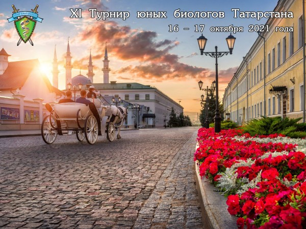 Постер Турнира юных биологов Республики Татарстан 2021 года