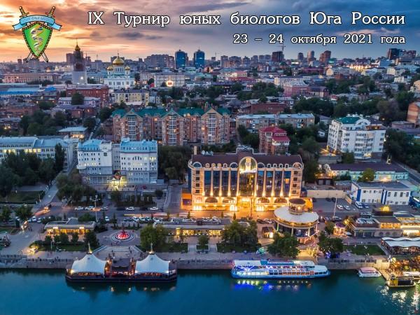 Постер Турнира юных биологов Юга России 2021 года