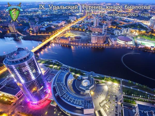 Постер Уральского Турнира юных биологов 2021 года