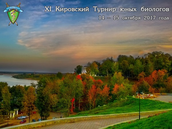 Кировский ТЮБ-2017