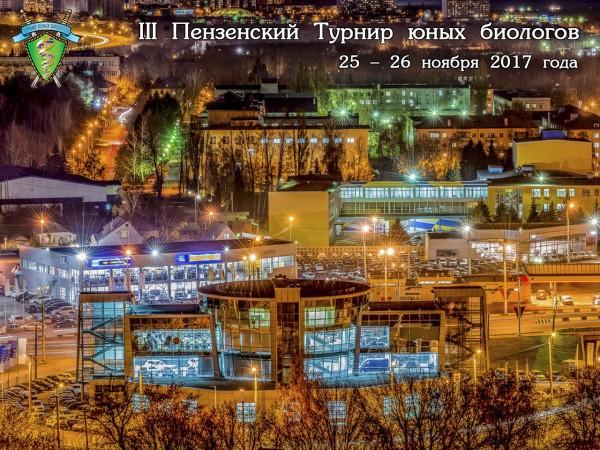 Пензенский ТЮБ-2017