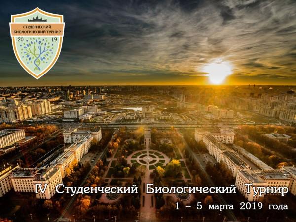 Постер Всероссийского Студенческого Биологического Турнира 2019