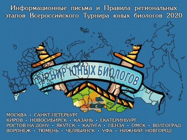 Информационные письма и Правила региональных этапов ВТЮБ - 2020
