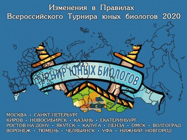 Изменения в Правилах Всероссийского Турнира юных биологов в 2020 году